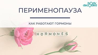 Перименопауза. Как работают гормоны