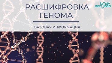 Расшифровка Генома. Базовая информация