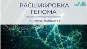 Расшифровка генома. Синдром Жильбера
