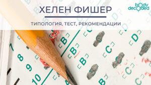 Типология Хелен Фишер. Тест, интерпретация